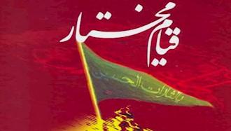 ۲۲بهمن ۶۱شمسی – ۱۱ فوریه ۶۸۳ میلادی: قیام مختار ثقفی