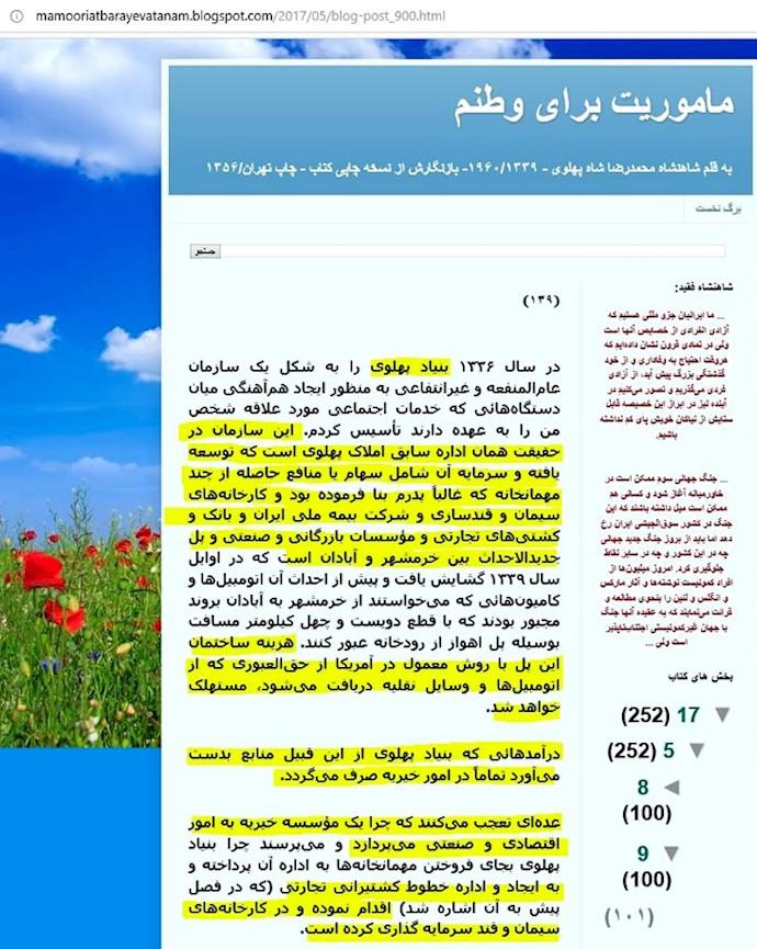بنیاد پهلوی؛ مؤسسه خیریهای؟! که با پرداختن به امور اقتصادی، به بزرگترین تراست ایران و منطقه تبدیل شد