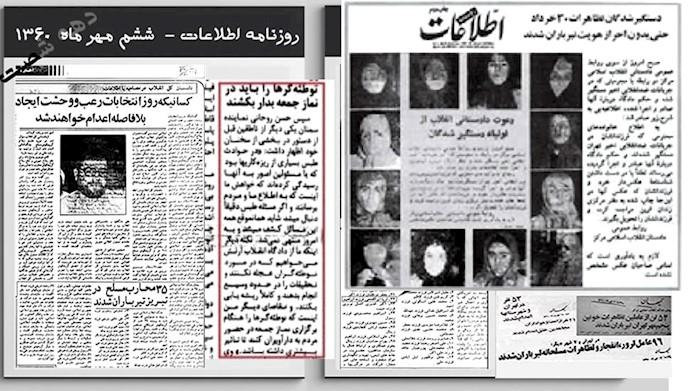 اعدامهای علنی در رسانههای حکومتی در دهه ۶۰