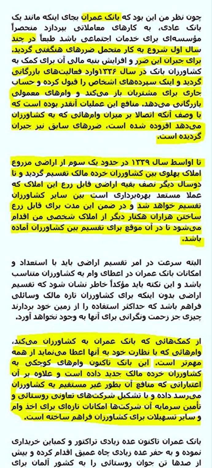 بانک عمران به اسم روستاییان و به کام محمدرضا شاه و خانواده سلطنتی