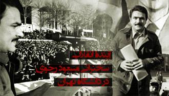 مسعود رجوی در دانشگاه تهران ـ ۱۰ بهمن ۱۳۵۸