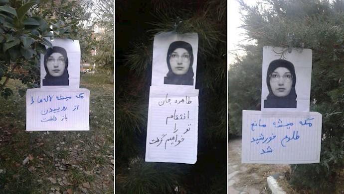 بزرگداشت یاد مجاهد قهرمان طاهره طلوع بیدختی فرمانده سارا - کانونهای شورشی شریفآباد پاکدشت