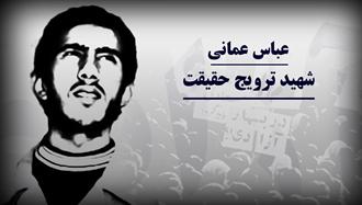 عباس عمانی