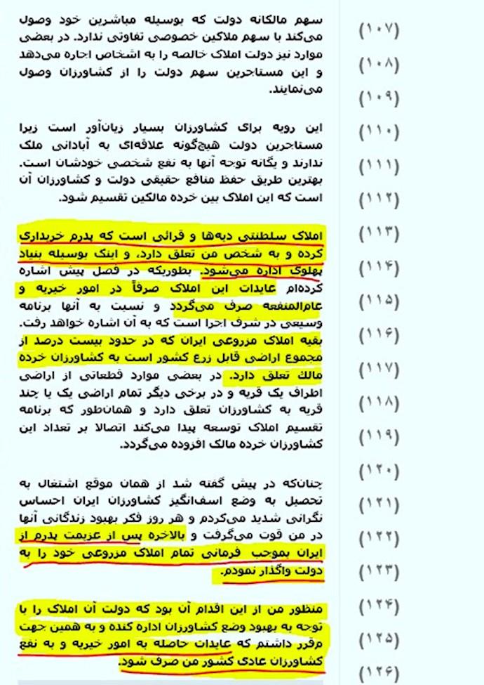 رضاشاه زمینهای مردم را غصب کرد و برای پسرش محمدرضا به ارث گذاشت
