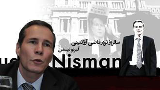 ۱۸ژانویه (۲۸دی) سالگرد شهادت آلبرتو نیسمن دادستان آرزانتینی