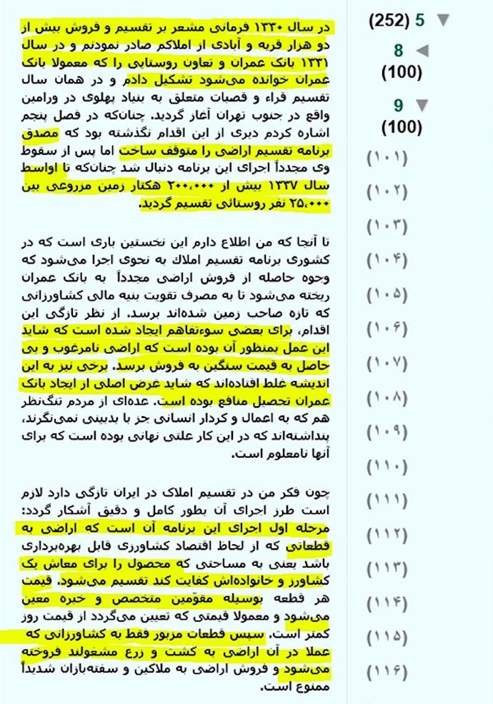 تمسخر طرح اصلاحات ارضی محمدرضا شاه توسط مردم و تودههای روستایی کشور