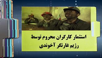 استثمار کارگران محروم توسط رژیم غارتگر آخوندی