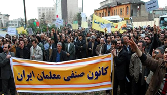 اعتراضات معلمان و فرهنگیان