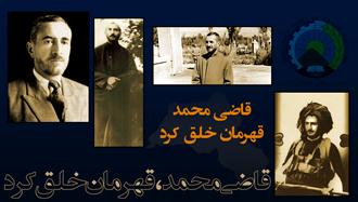 قاضی محمد، قهرمان خلق کرد
