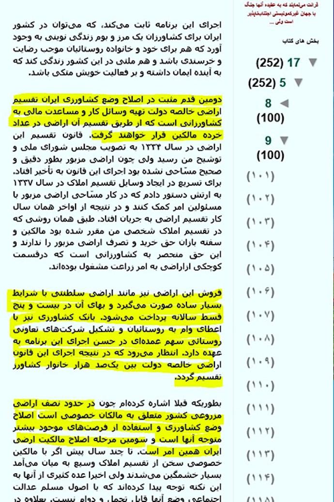 محمدرضا شاه زمینهای غصبی مردم را با وام دولتی(پول همان مردم!) به خودشان فروخت!