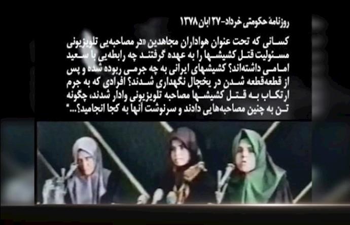 مقاله روزنامه خرداد درباره «قتل کشیشها»