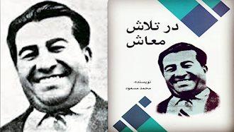 ۲۳بهمن ۱۳۲۶ – ۱۲ فوریه: قتل محمدمسعود نویسنده و روزنامهنگار آزادیخواه