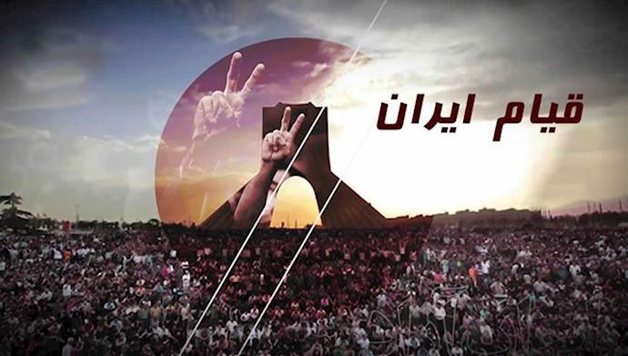 قیام بزرگ مردم ایران