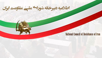 دبیرخانه شورای ملی مقاومت