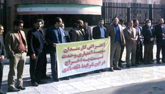 اهواز.تجمع اعتراضی کارکنان موسسه آرمان وحدت