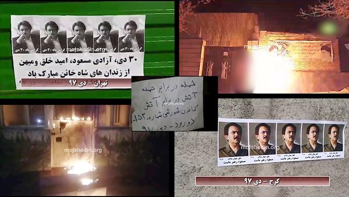 کانونهای شورشی سالروز آزادی مسعود رجوی را گرامیداشتند