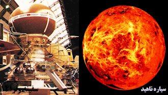 ۱مارس ۱۹۸۱ - ۱۰اسفند: فرود سفینه ونرا در سیاره ناهید