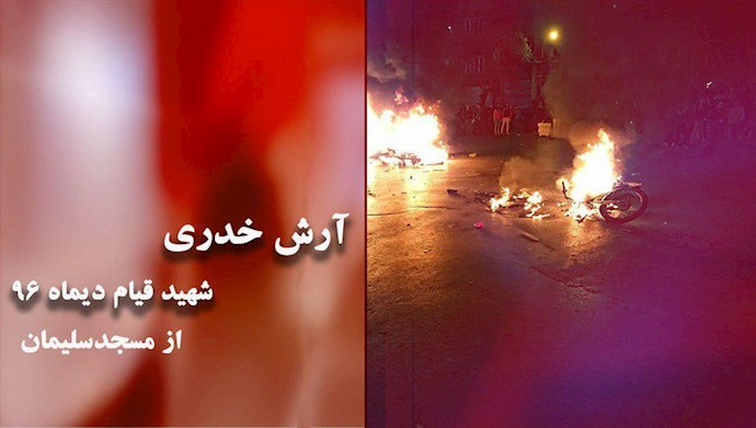 آرش خدری شهید قیام ۹۶