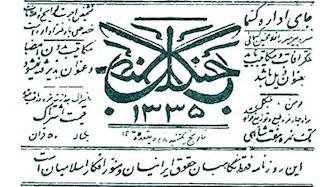 ۳۰بهمن ۱۳۵۲ - ۱۹ فوریه: انتشار نشریه جنگل