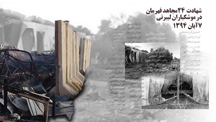 حمله موشکی به لیبرتی در آبان ۹۴و شهادت ۲۴مجاهد خلق
