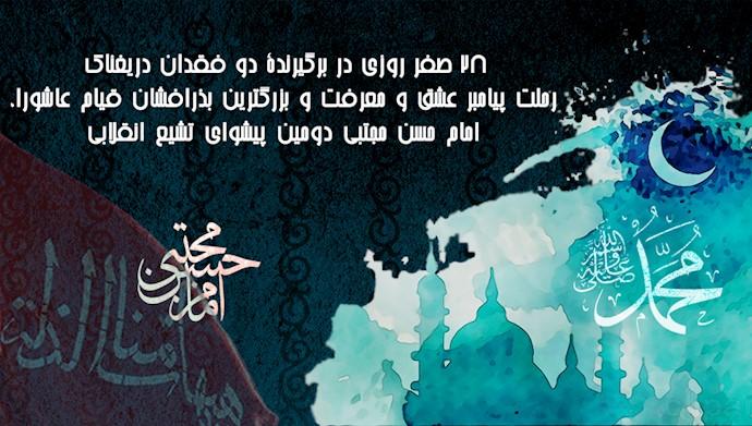 پیامبرعظیمالشأن اسلام و شهادت دومین پیشوای تشیع انقلابی