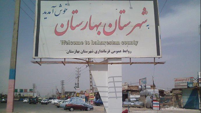 شهرستان بهارستان