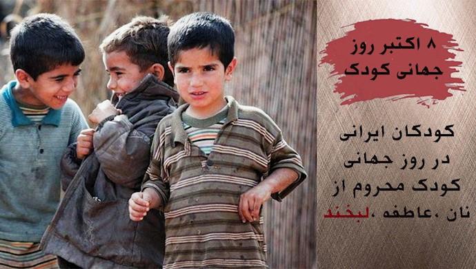 روز جهانی کودک
