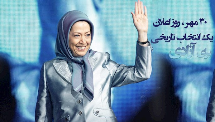 ۳۰ مهر معرفی مریم رجوی بهعنوان رئیسجمهور برگزیده مقاومت ایران