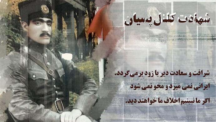 شهادت کلنل محمدتقی خان پسیان