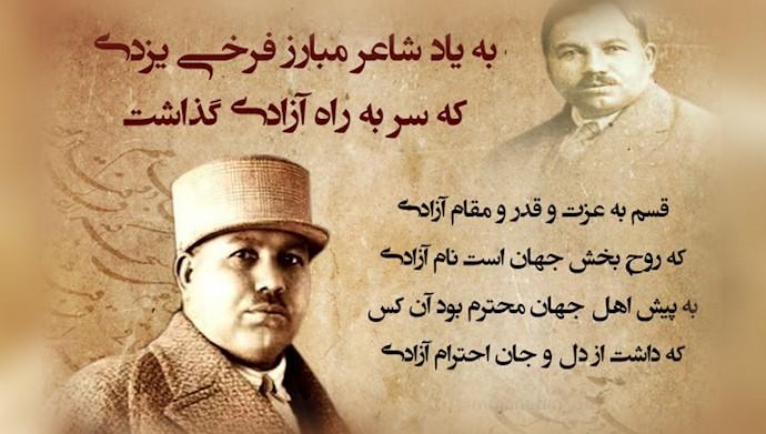 شاعر آزادی فرخی یزدی