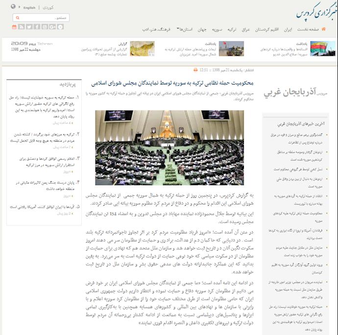 خبرگزاری کردپرس: محکومیت حمله نظامی ترکیه به سوریه توسط نمایندگان مجلس شورای اسلامی