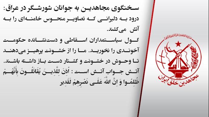 سخنگوی مجاهدین به جوانان شورشگر در عراق