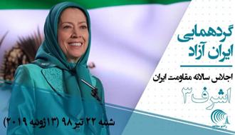 سخنرانی درگردهمایی ایران آزاد -اجلاس سالانه مقاومت ایران – اشرف۳