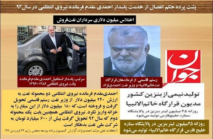 اختلاس میلیون دلاری سرداران نفتی نیروی انتظامی