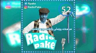 رادیو پیک