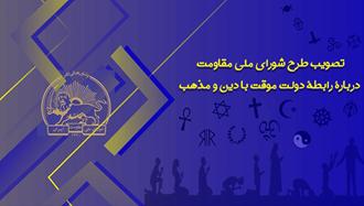 تصویب طرح شورای ملی مقاومت درباره رابطه دولت با دین و مذهب