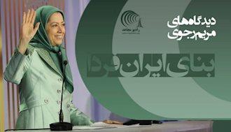 دیدگاههای مریم رجوی ـ بنای ایران فردا
