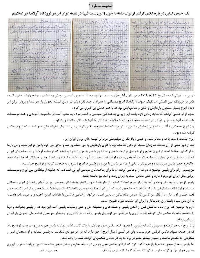 نامه حسین عبدی درباره عکس گرفتن از تواب تشنه به خون ایراج مصداقی