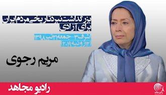 بزرگداشت نبرد تاریخی مردم ایران برای آزادی اشر ف ۳