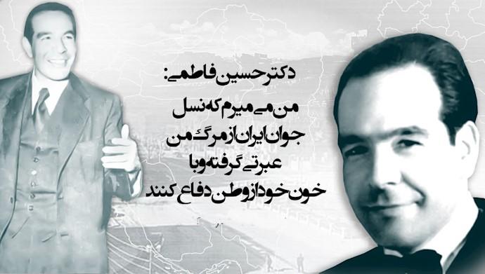 دکتر حسین فاطمی