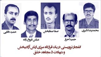 سالروز تهاجم تروریستی حکومت آخوندی بهقرارگاه  ارتش آزادیبخش ملی ایران