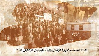 اعتصاب کارکنان رادیو تلویزیون
