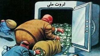 فساد و اختلاس در رژیم آخوندی