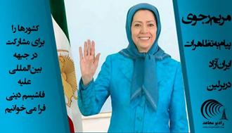 پیام مریم رجوی ـ به تظاهرات ایران آزاد در برلین