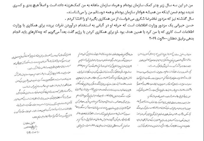 سایت ایران افشاگر-۲۰مرداد ۹۸-2