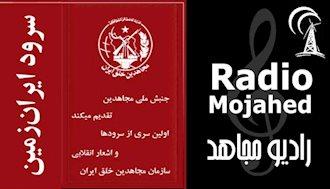 سرود ایران زمین