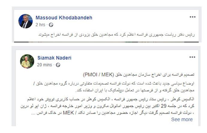 رسوایی جدید سایبری رژیم آخوندی و نقل قولهای جعلی از رئیس دفتر ریاستجمهوری فرانسه