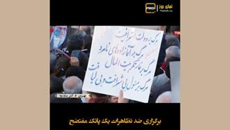 برگزاری ضدتظاهرات، یک پاتک مفتضح