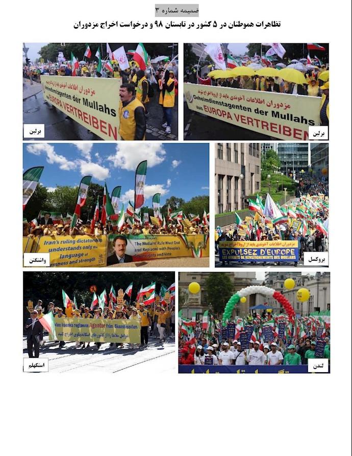 تظاهرات هموطنان در ۵کشور در تابستان ۹۸و درخواست اخراج مزدوران