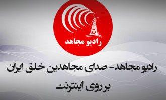 رادیو مجاهد بر روی اینترنت